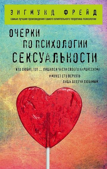 Очерки по психологии сексуальности. Артикул: 25680 Эксмо Фрейд З.