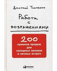 Работа с возражениями: 200 приемов продаж для холодных звонков и личных встреч. Артикул: 28044 Эксмо Дмитрий Ткаченко