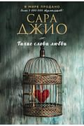 Тихие слова любви Артикул: 62980 Эксмо Джио С.