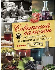 Советский самогон по ГОСту, коньяк, вино, наливки и настойки. Артикул: 29379 АСТ Токарев Д.Н.