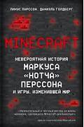 """Minecraft. Невероятная история Маркуса """"Нотча"""" Перссона и игры, изменившей мир Артикул: 63242 Эксмо Ларcсон Л., Голдберг"""