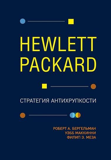 Hewlett Packard. Стратегия антихрупкости Артикул: 63939 Эксмо Бергельман Р., МакКи