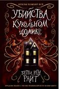 Убийства в кукольном домике (выпуск 1) Артикул: 64963 Эксмо Райт Б.