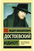 Идиот Артикул: 7960 АСТ Достоевский Ф.М.