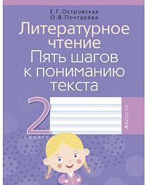 Литературное чтение. 2 кл. 5 шагов к пониманию текста. Артикул: 41130 Аверсэв Островская