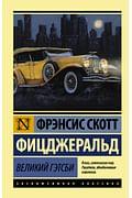 Великий Гэтсби Артикул: 8009 АСТ Фицджеральд Ф.С.