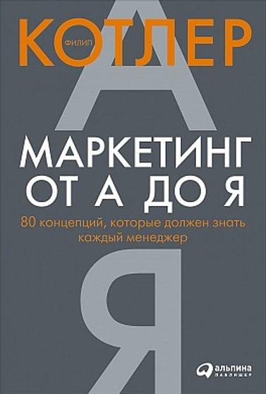 Маркетинг от А до Я. 80 концепций, которые должен знать каждый менеджер. Артикул: 41832 Альпина Паблишер ООО Котлер Ф.