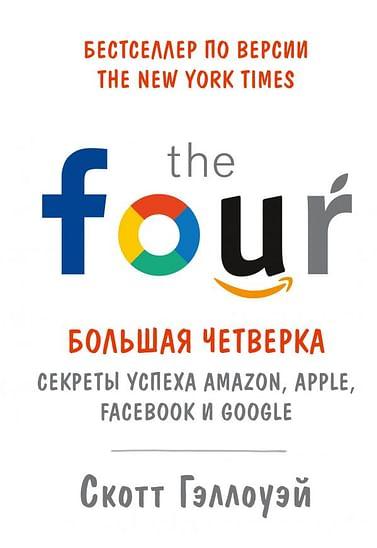 Большая четверка. Секреты успеха Amazon, Apple, Facebook и Google Артикул: 81052 Эксмо Скотт Гэллоуэй