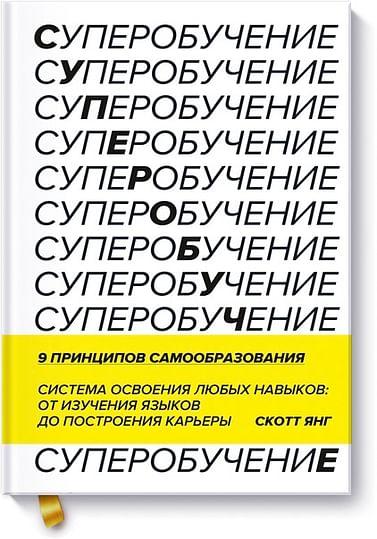 Суперобучение. Система освоения любых навыков: от изучения языков до построения карьеры Артикул: 81053 Эксмо Скотт Янг