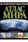 Атлас мира. Обзорно-географический (черн.) Артикул: 73509 АСТ .