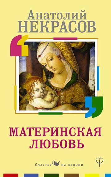 Материнская любовь Артикул: 36632 АСТ Некрасов А.А.