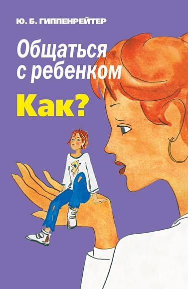 Общаться с ребенком. Как? Артикул: 14005 АСТ Гиппенрейтер Ю.Б.