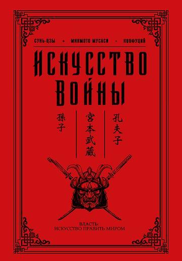 Искусство войны Артикул: 19892 АСТ Сунь-Цзы