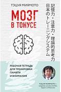 Мозг в тонусе. Рабочая тетрадь для тренировки памяти и мозга Артикул: 70978 Эксмо Миямото Т.