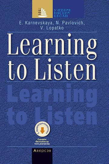 Английский язык. Учимся слушать и понимать английскую речь. Артикул: 49500 Аверсэв Карневская
