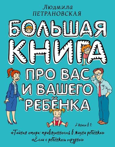 Большая книга про вас и вашего ребенка Артикул: 12632 АСТ Петрановская Л.В.