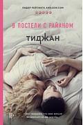 В постели с Райаном Артикул: 71870 Эксмо Тиджан