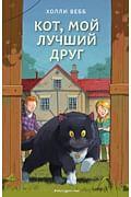 Кот, мой лучший друг (выпуск 3) Артикул: 71884 Эксмо Вебб Х.