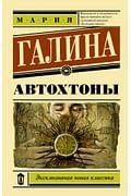 ЭксклюзивКласНов/Автохтоны Артикул: 16164 АСТ Галина М.С.
