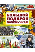 Большой подарок почемучкам Артикул: 72071 АСТ Ермакович Д.И.