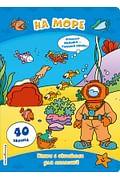 На море (книги с окошками) Артикул: 72112 Эксмо