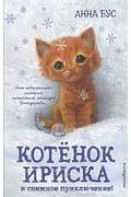 Котёнок Ириска и снежное приключение! (#4) Артикул: 72163 Эксмо Бус А.