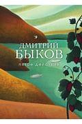 Пятое действие Артикул: 73059 Эксмо Быков Д.Л.
