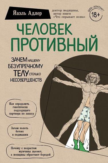 Человек Противный. Зачем нашему безупречному телу столько несовершенств Артикул: 73223 Эксмо Адлер Й.