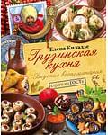 Грузинская кухня. Вкусные воспоминания. Строго по ГОСТу. Артикул: 57190 АСТ Киладзе Елена