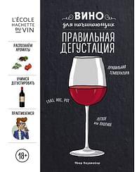Вино для начинающих. Правильная дегустация. Артикул: 57525 Эксмо Казамайор П.
