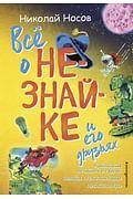 Всё о Незнайке и его друзьях (ил. А. Борисова) Артикул: 74158 Эксмо Носов Н.Н.