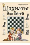 Шахматы для детей Артикул: 11762 Эксмо Чеваннес С.