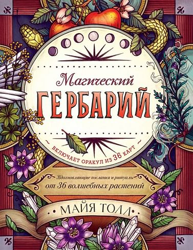 Магический гербарий. Вдохновляющие послания и ритуалы от 36 волшебных растений (книга-оракул и 36 ка Артикул: 72126 Эксмо Толл М.