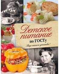 Детское питание по ГОСТу. Артикул: 59087 АСТ Аникеева Т.В.