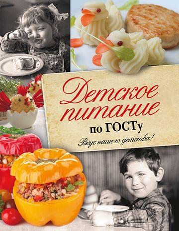 Детское питание по ГОСТу Артикул: 59087 АСТ Аникеева Т.В.