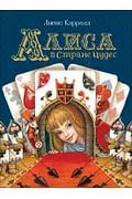 Алиса в Стране Чудес (Любимые детские писатели) Артикул: 59596 Росмэн-Пресс Кэрролл Л.