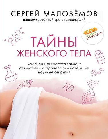 Тайны женского тела. Как внешняя красота зависит от внутренних процессов - новейшие научные открытия Артикул: 62520 Эксмо Малоземов С.А.