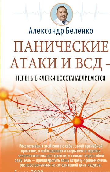 Панические атаки и ВСД — нервные клетки восстанавливаются Артикул: 62908 АСТ Беленко А.И.