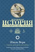 Всеобщая история географических открытий Артикул: 78637 АСТ Верн Ж.