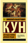 Легенды и мифы Древней Греции Артикул: 51658 АСТ Кун Н.А.