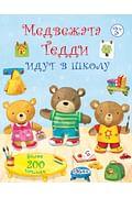 Медвежонок Тедди. Медвежата Тедди идут в школу Артикул: 59274 Робинс