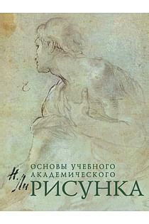 Рисунок. Основы учебного академического рисунка Артикул: 12432 Эксмо Ли Н.Г.