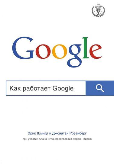 Как работает Google Артикул: 979 Эксмо Шмидт Э., Розенберг