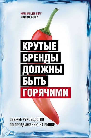 Крутые бренды должны быть горячими. Свежее руководство по продвижению на рынке Артикул: 79479 Эксмо Берг Ю., Берер М.