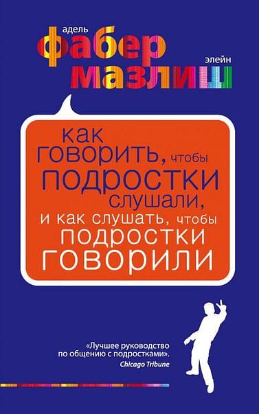 Как говорить, чтобы подростки слушали, и как слушать, чтобы подростки говорили. (нов. оф.) Артикул: 1629 Эксмо Фабер А., Мазлиш Э.