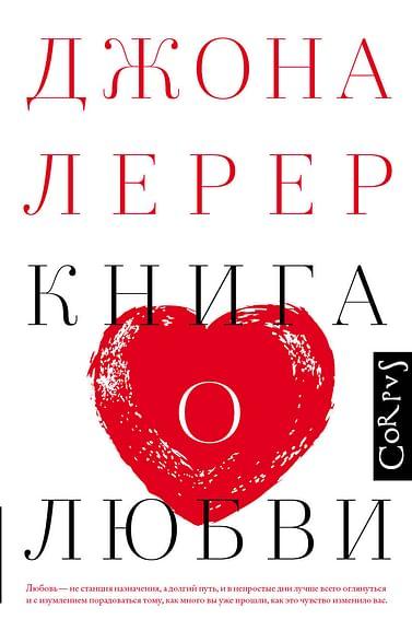 Книга о любви Артикул: 79617 АСТ Лерер Дж.