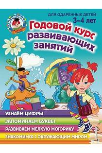 Годовой курс развивающих занятий: для детей 3-4 лет Артикул: 67583 Эксмо Володина Н.В.