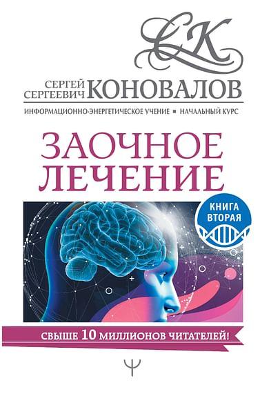 Заочное лечение. Книга вторая Артикул: 79659 АСТ Коновалов С.С.