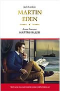Martin Eden = Мартин Иден Артикул: 80113 АСТ Лондон Д.