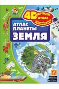 Атлас планеты Земля Артикул: 80136 АСТ Кошевар Д.В., Ликсо